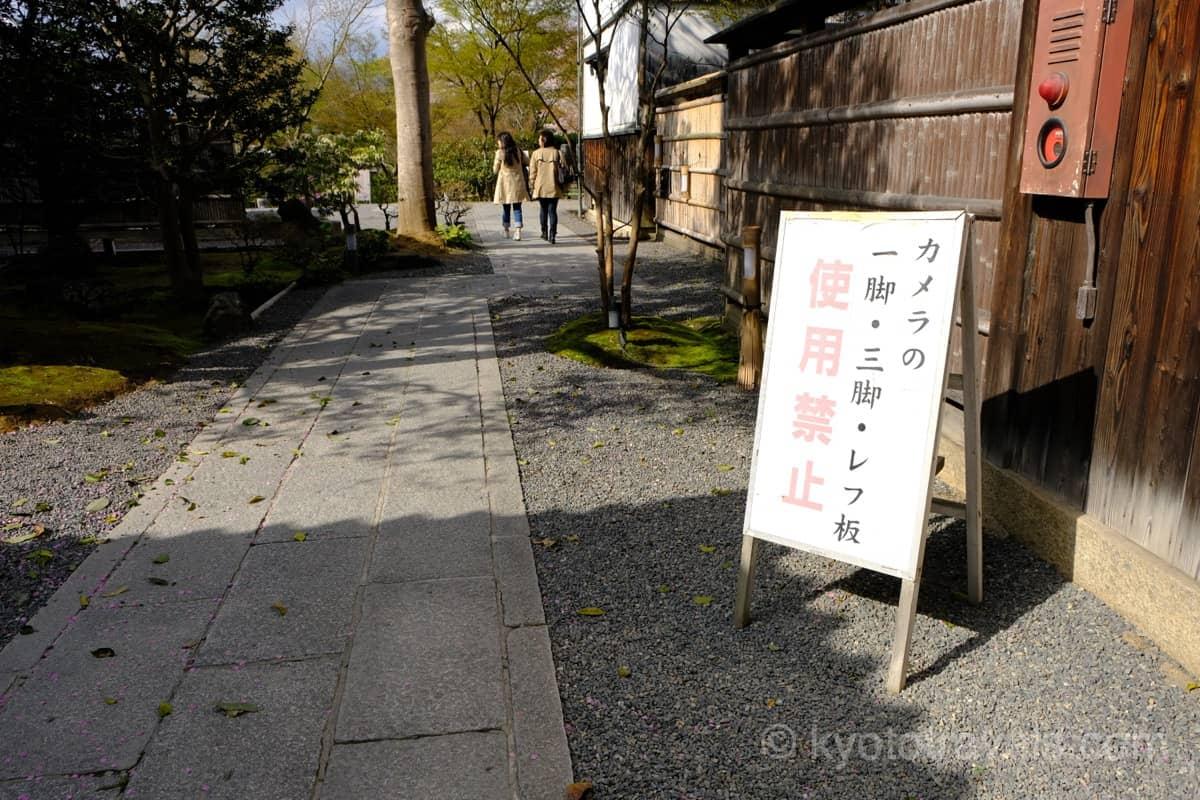 高台寺 入り口にある三脚使用禁止の看板