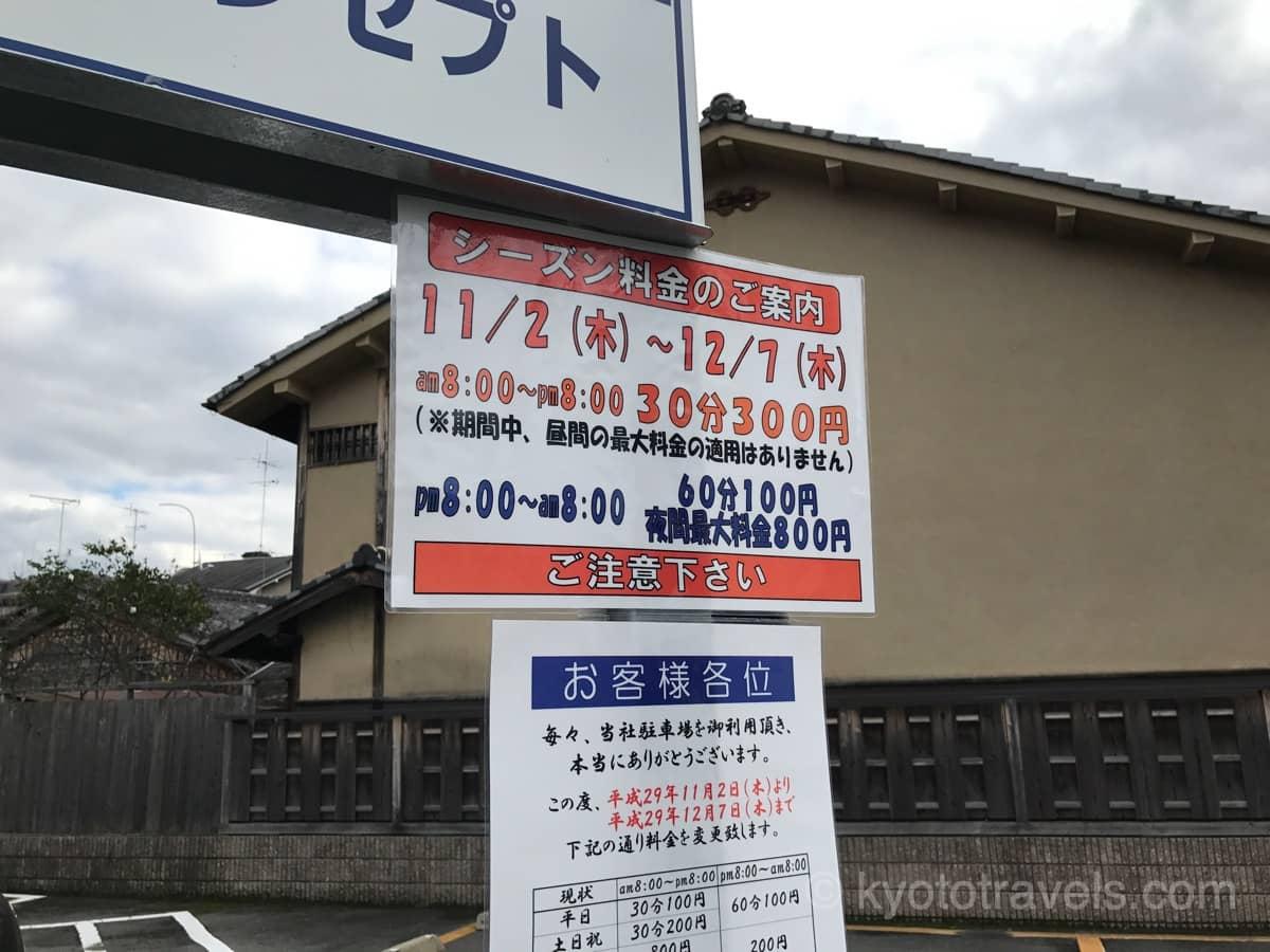 京都のコインパーキング 値上げの表示