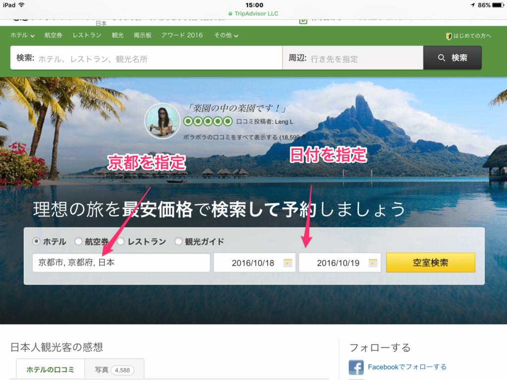 トリップアドバイザーのトップページで場所と日付を選択