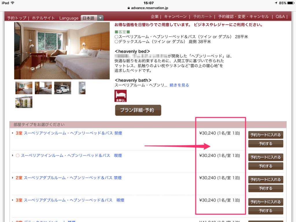 ホテル公式サイトの予約ページ